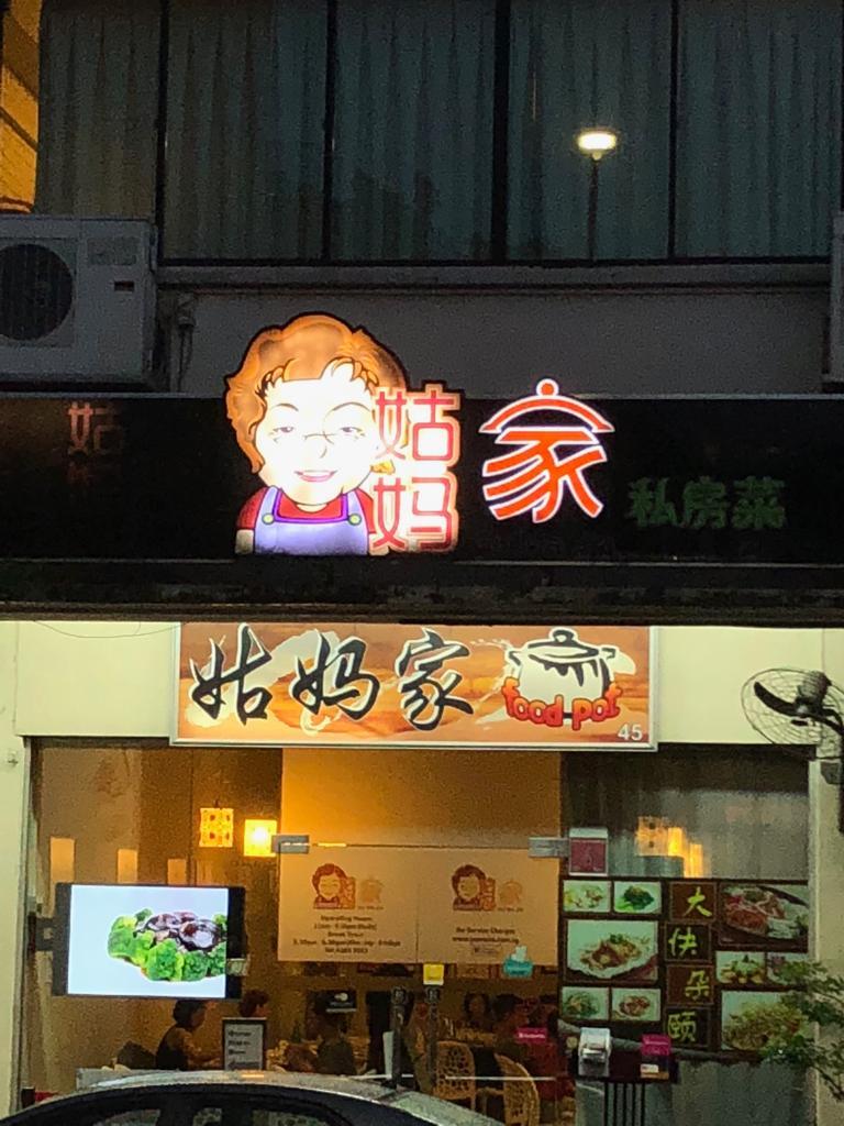 Gu Ma Jia